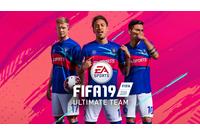 Режим Ultimate Team в FIFA 19 для PS4. Как собрать лучшую команду в FUT в FIFA 19 и как получить лучших игроков в режиме FIFA 19 Ultimate Team