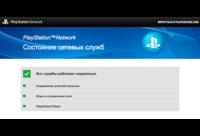 «Не удается войти в PSN». Решение для семи самых распространенных ошибок PlayStation Network