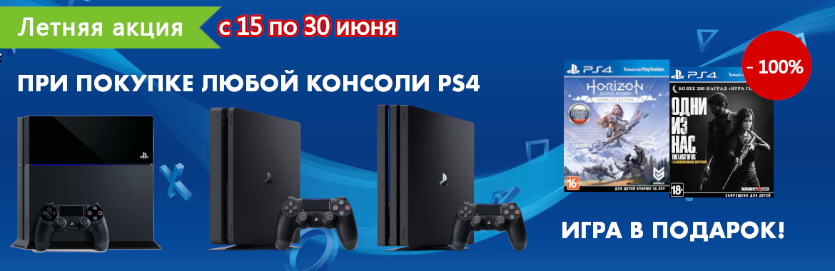PS4 Free game