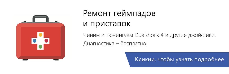 Ремонт геймпадов и приставок