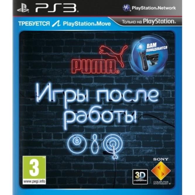 Игры после работы (Move) (PS3)