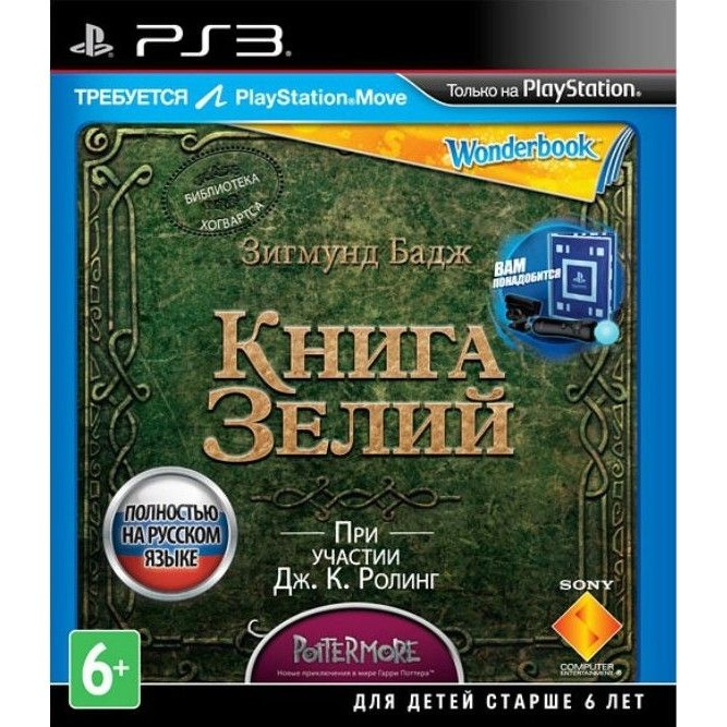 Wonderbook + Книга зелий (PS3)