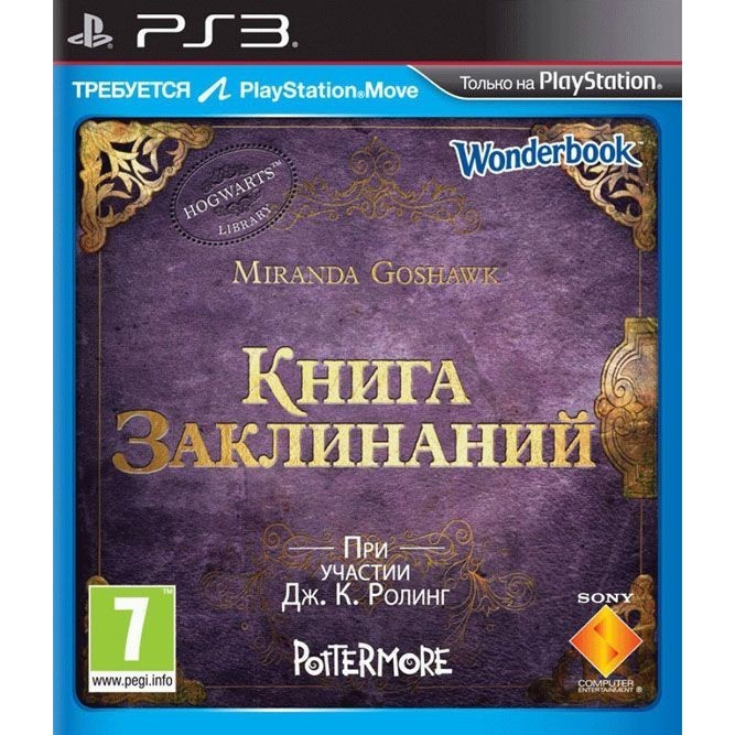 Книга заклинаний (Move, Wonderbook) (PS3) б/у