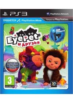 Eye pet и ее друзья (PS3)