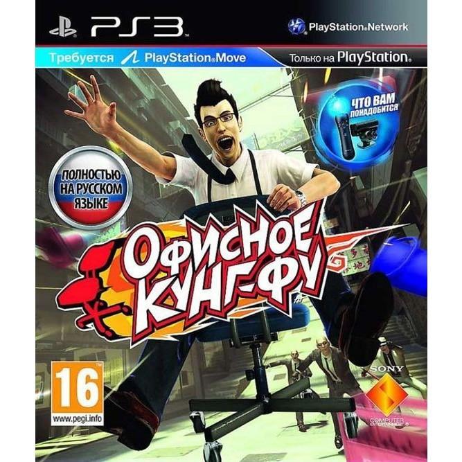 Игра Офисное кунг-фу (PS3) б/у