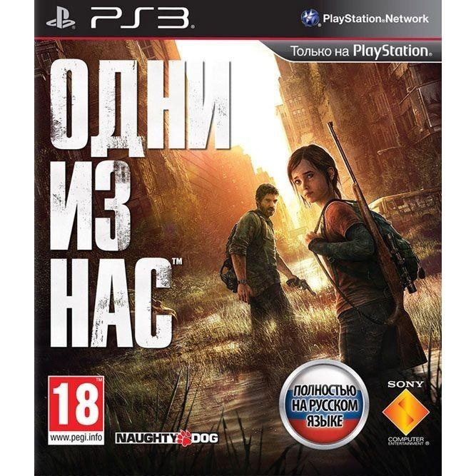 Игра Одни из нас (PS3) б/у