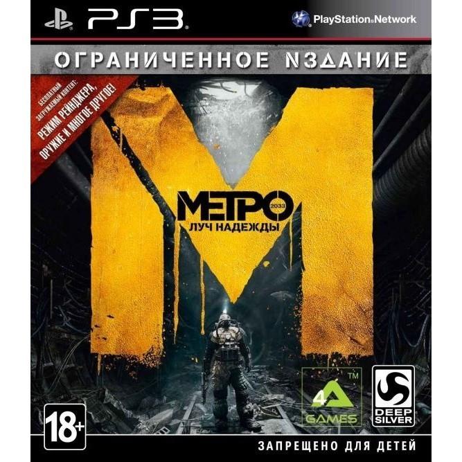 Игра Метро 2033: Луч надежды. Ограниченное издание (PS3) б/у