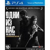 Одни из нас (The last of Us ) Remastered (PS4) б/у