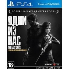 Одни из нас (The last of Us ) Remastered (PS4) б/у
