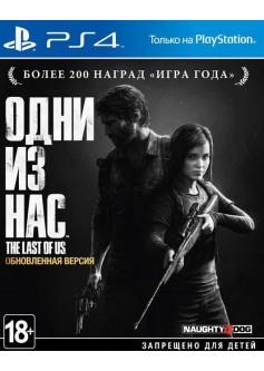 Игра Одни из нас. Обновленная версия (The Last of Us: Remastered) (PS4)