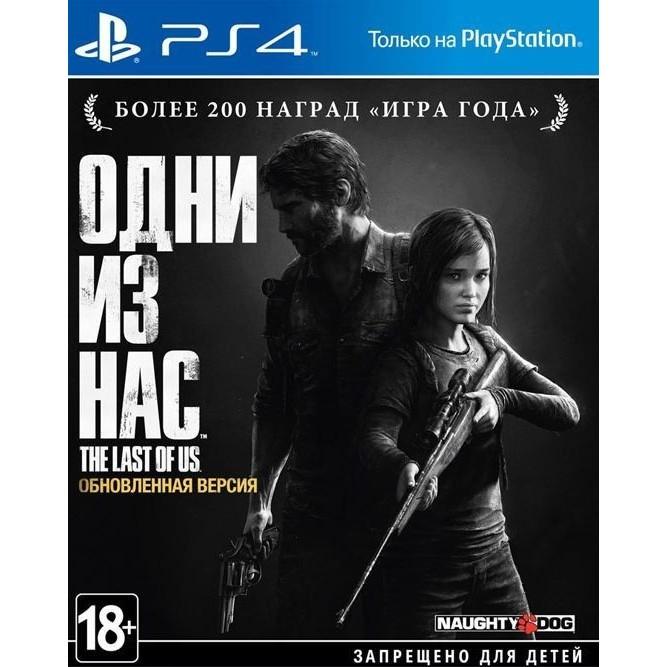 Игра Одни из нас. Обновленная версия (The Last of Us: Remastered) (PS4) б/у