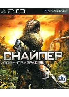 Снайпер Воин-призрак (PS3)