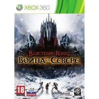 Властелин Колец Война на Севере (Xbox 360) б/у