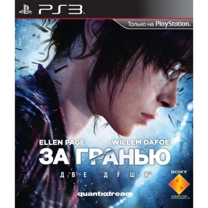 За гранью: Две души комплект предварительного заказа (PS3)