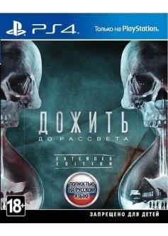 Игра Дожить до рассвета (PS4) (rus) б/у