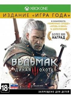 Игра Ведьмак 3: Дикая охота (Издание Игра года) (Xbox One) (rus)