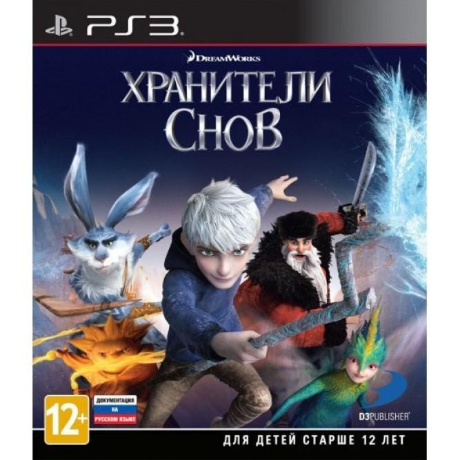 Игра Хранители снов (PS3) б/у