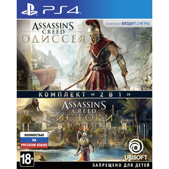 Комплект игр Assassin's Creed: Истоки + Assassin's Creed: Одиссея (PS4) (rus)