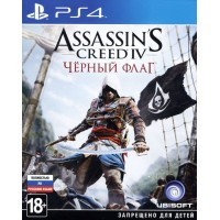 Игра Assassin's Creed IV: Black Flag (Черный флаг) (PS4) б/у (rus)