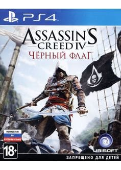 Игра Assassin's Creed IV: Black Flag (Черный флаг) (PS4) (rus)