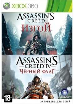 Комплект игр Assassin's Creed IV: Черный флаг + Assassin's creed: Изгой (Xbox 360) б/у (rus)
