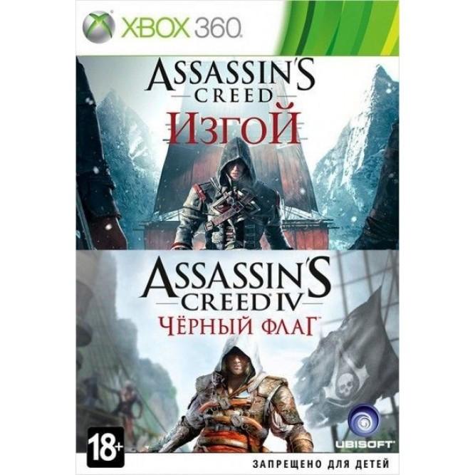 Комплект игр Assassin's Creed: Изгой (Rogue) + Assassin's Creed 4: Черный Флаг (Black Flag) (Xbox 360) (rus)