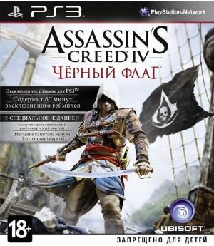 Игра Assassin's Creed IV: Black Flag (Черный флаг) (PS3) б/у