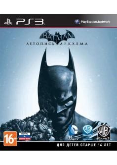 Игра Batman: Летопись Аркхема (PS3) б/у (rus)