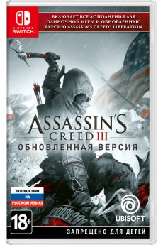 Игра Assassin's Creed III. Обновленная версия (Nintendo Switch) (rus)