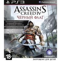 Assassin's Creed IV: Black Flag (Черный флаг) Эксклюзивное издание (PS3) б/у