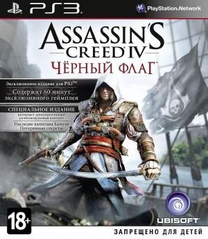 Игра Assassin's Creed IV: Black Flag (Черный флаг) Эксклюзивное издание (PS3) б/у