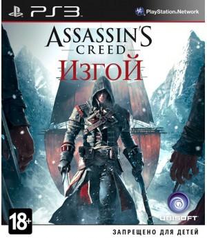 Игра Assassin's Creed: Rogue (Изгой) (PS3) б/у