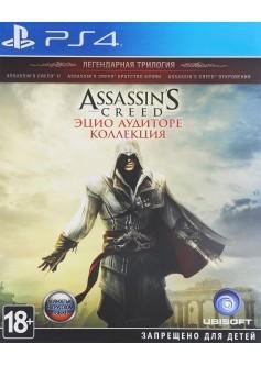 Игра Assassin's Creed: The Ezio Collection (Эцио Аудиторе. Коллекция) (PS4) б/у (rus)