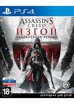 Игра Assassin's Creed: Изгой. Обновленная версия (PS4) б/у