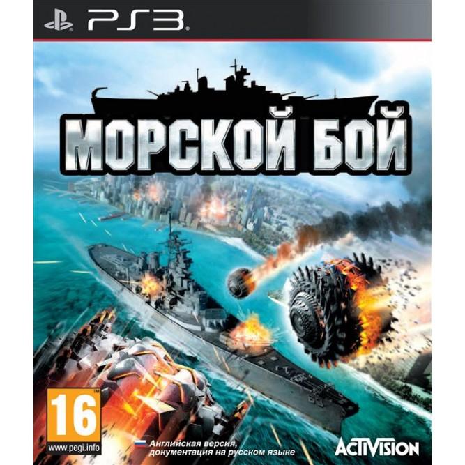 Игра Морской бой (PS3) б/у