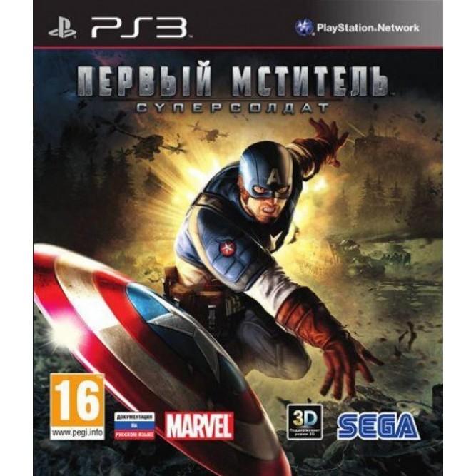 Игра Первый Мститель: Cуперсолдат (PS3) б/у
