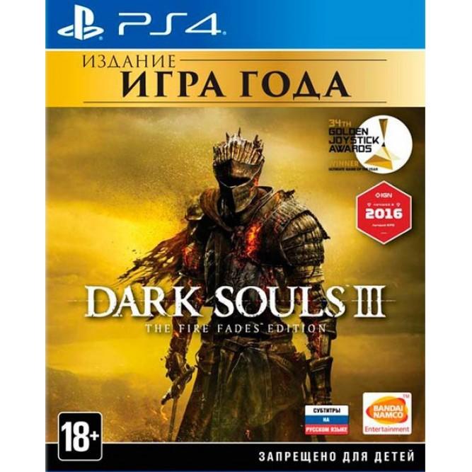 Игра Dark Souls III: The Fire Fades Edition (Издание «Игра года») (PS4)