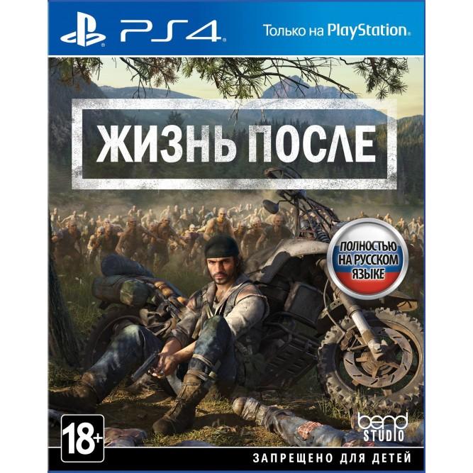 Игра Жизнь после (Days Gone) (PS4)