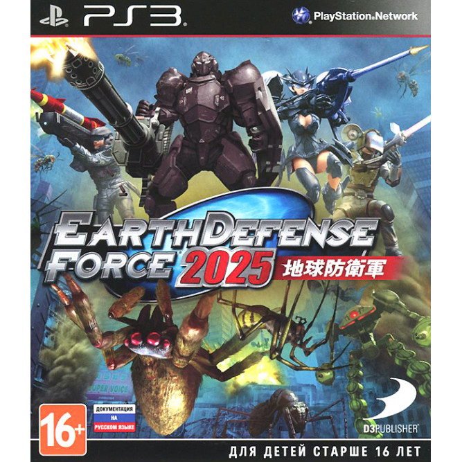 Игра Earth Defense Force 2025 (PS3) (eng) б/у