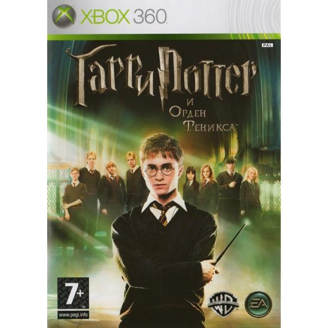Игра Гарри Поттер и Орден Феникса (Xbox 360) б/у