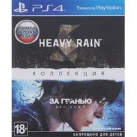 Игра Коллекция Heavy Rain и За гранью: Две души (PS4) б/у