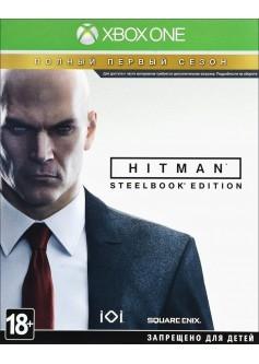 Игра Hitman. Полный первый сезон (Steelbook Edition) (Xbox One) б/у