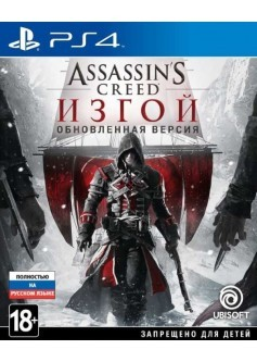 Игра Assassins Creed Изгой Обновленная версия (PS4) rus