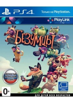 Игра Безумцы (Frantics) PS4 (rus)