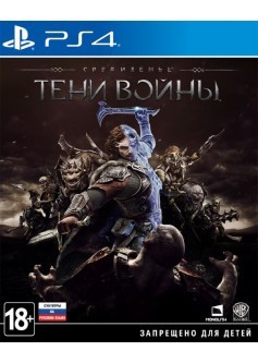 Игра Средиземье: Тени войны (PS4) б/у (rus)