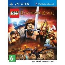 Игра LEGO Властелин колец (PS Vita) б/у
