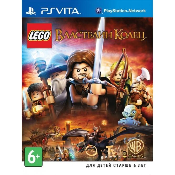 Игра LEGO Властелин колец (PS Vita) (rus sub)