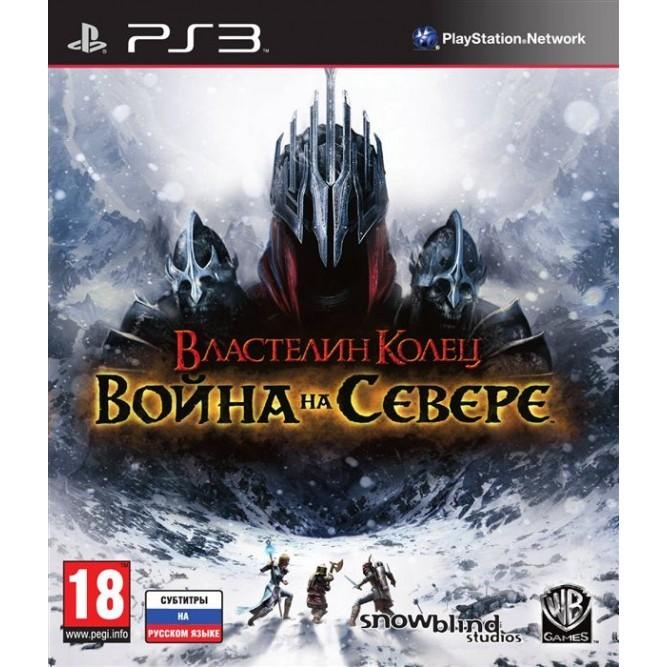 Игра Властелин Колец: Война на Севере (PS3) б/у (rus sub)