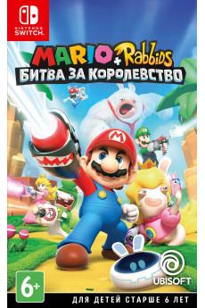 Игра Mario + Rabbids: Битва за Королевство (Nintendo Switch) (rus sub) б/у