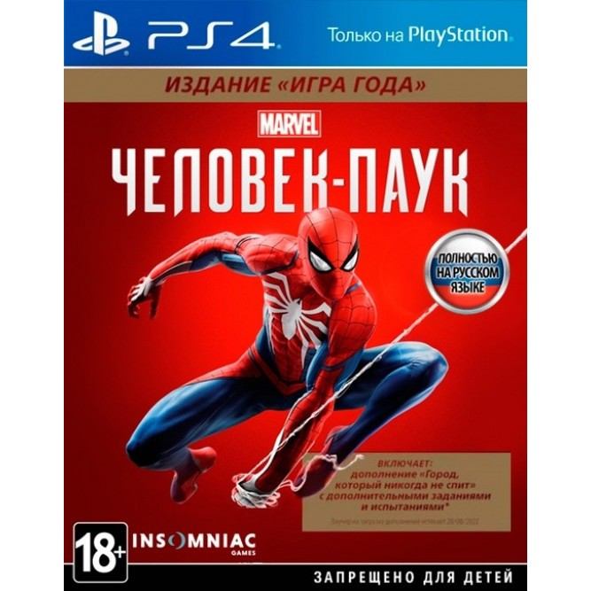 Игра Marvel Человек-паук. Издание «Игра года» (PS4) (rus)
